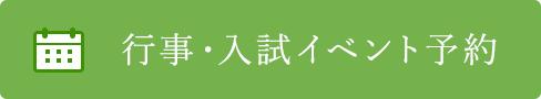 行事・入試イベント予約
