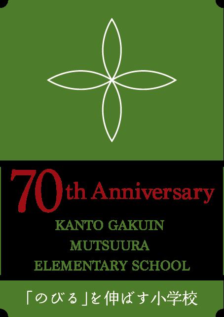 創立70周年ロゴ