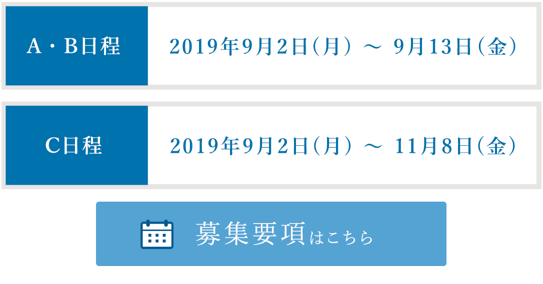 A・B日程:9月2(月)~13(金) C日程:9月2(月)~11/8(金)