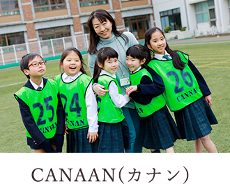 CANAAN(カナン)